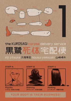 Cover for The Kurosagi Corpse Delivery Service, Volume 1