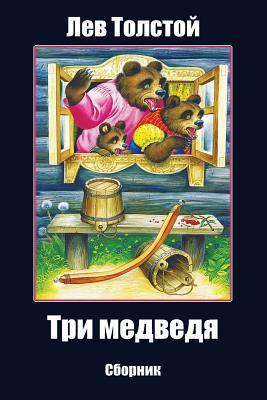 Tri Medvedja. Sbornik Cover Image