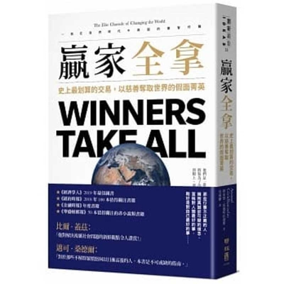 Winners Take All Cover Image