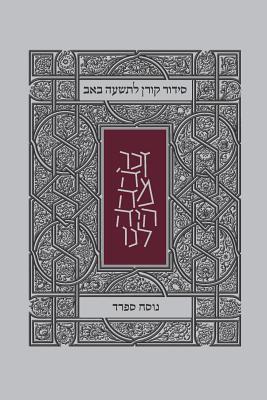 Koren Tisha B'Av Siddur, Sepharad, Paperback Cover Image