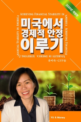 Achieving Financial Stability in America (Korean - 2020 Ed.) Cover Image