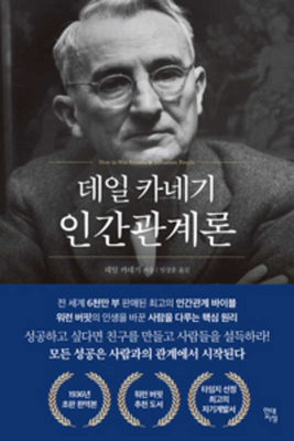 How to Win Friends & Influence People by Dale Carnegie Cover Image