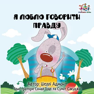 I Love to Tell the Truth: Ukrainian Language Book for Kids (Ukrainian Bedtime Collection) Cover Image