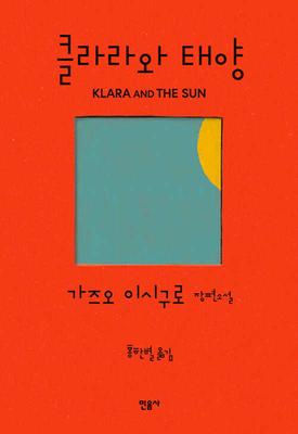 Klara and the Sun Cover Image