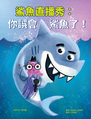Misunderstood Shark Cover Image