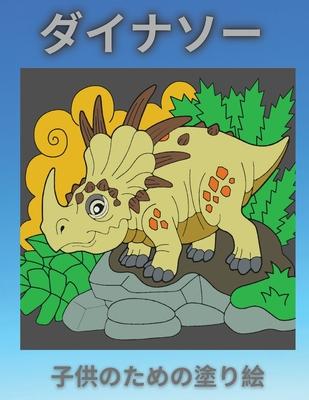 ダイナソー 子供のための塗り絵: 4歳から8歳& Cover Image