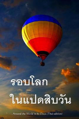 Around the World in 80 Days (Thai Edition) Cover Image