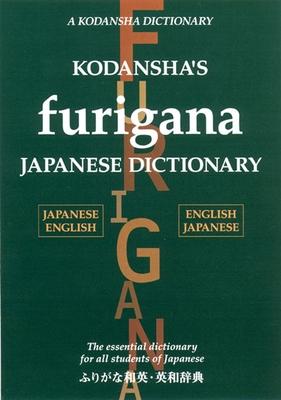 Kodansha's Furigana Japanese Dictionary Cover Image