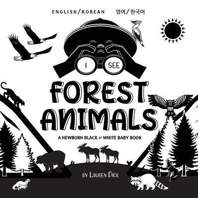 I See Forest Animals: Bilingual (English / Korean) (영어 / 한국어) A Newborn Black & White Baby Book (High-Con Cover Image