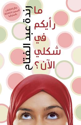 Does My Head Look Big in This? (Arabic Ed) Cover Image