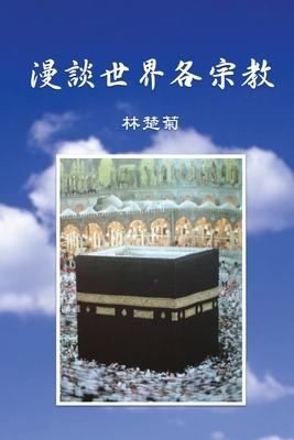 On Our World's Religions (Traditional Chinese Edition) Cover Image