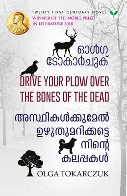 Asthikalkkumel Uzhuthumarikkatte Ninte Kalappakal Cover Image