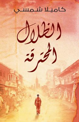 Burnt Shadows (Arabic Edition Al Thelal Al Mohtariqa): (Arabic Edition) Cover Image