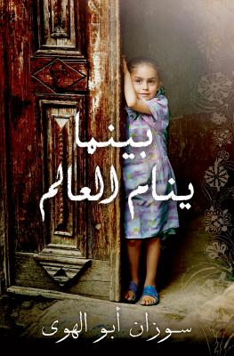 Baynama Yanaam Al Aalam (Mornings in Jenin) Cover