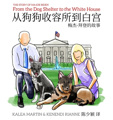 From the Dog Shelter to the White House (Chinese-English Edition) Cover Image