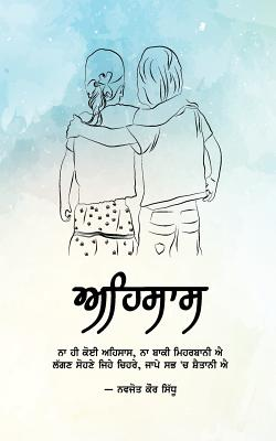 Ehsaas Cover Image