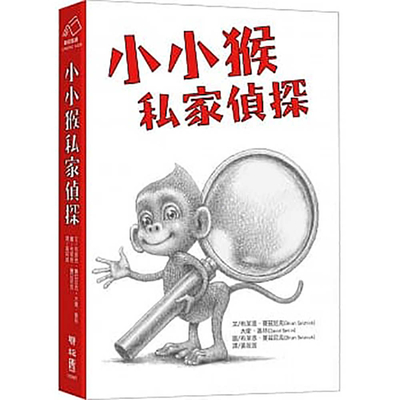 Cover for Baby Monkey Private Eye