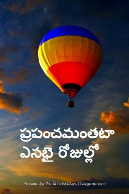 Around the World in 80 Days (Telugu Edition) Cover Image