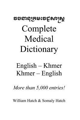 Complete Medical Dictionary: English to Khmer, Khmer to English Cover Image