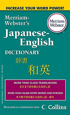 Merriam-Webster's Japanese-English Dictionary Cover Image