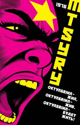 Mtsryr: Octobriana 1976 Cover Image