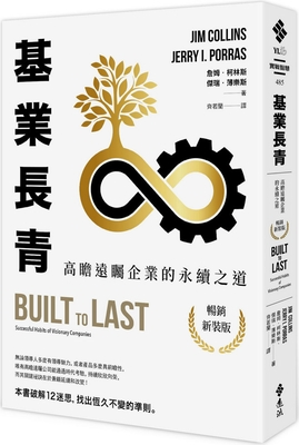 Built to Last Cover Image