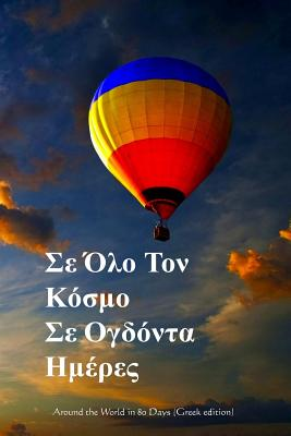 Around the World in 80 Days (Greek Edition) Cover Image