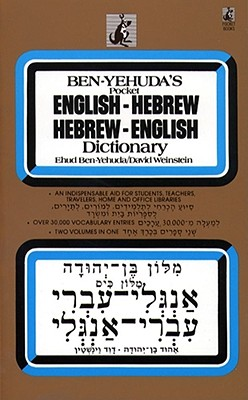 Hebrew/English Dictionary Cover Image