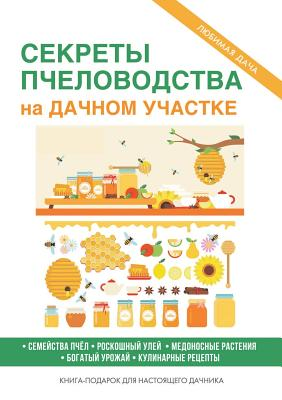 Секреты пчеловодства на Cover Image