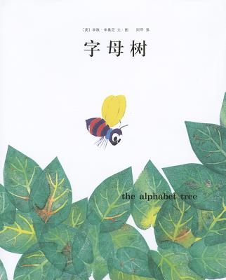 Cover for The Alphabet Tree