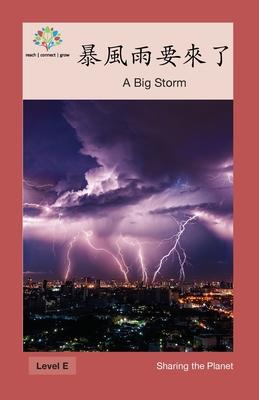 暴風雨要來了: A Big Storm (Sharing the Planet) Cover Image