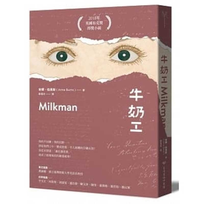 Milkman Cover Image