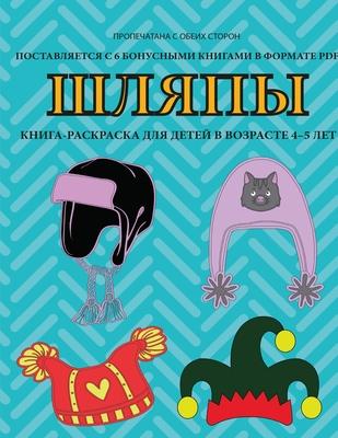 Книга-раскраска для дете Cover Image