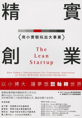 The Lean Startup Cover Image
