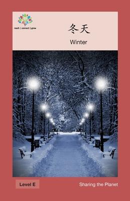 冬天: Winter (Sharing the Planet) Cover Image