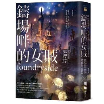 Foundryside the Founders Trilogy Cover Image