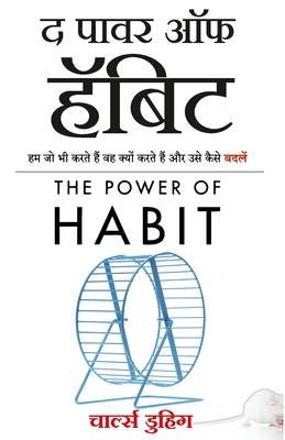 The Power of Habit: Why We Do What We Do, and How to Change (Hindi Edition) Cover Image