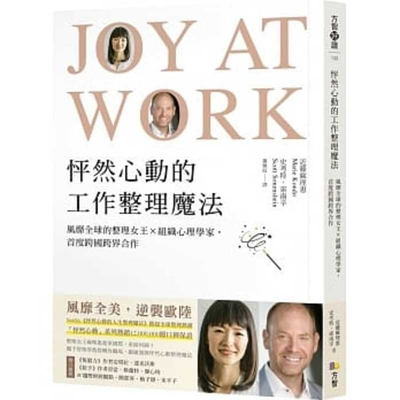 Joy at Work Cover Image