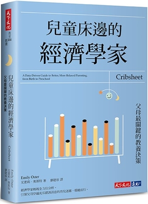 Cribsheet Cover Image
