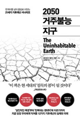The Uninhabitable Earth Cover Image