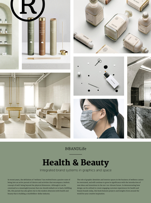 Brandlife: Health & Beauty: Integrated Brand Systems in Graphics and Space Cover Image