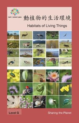 動植物的生活環境: Habitats of Living Things (Sharing the Planet) Cover Image