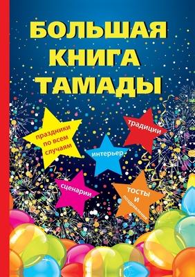 Большая книга тамады Cover Image