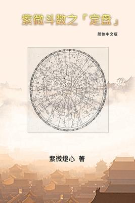Zi Wei Dou Shu: 紫微斗数之「定盘」 Cover Image