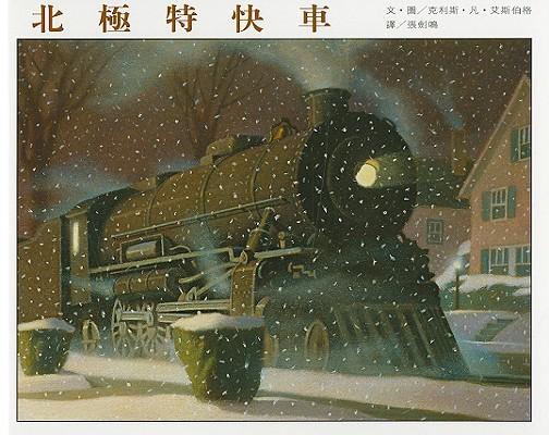 The Polar Express Cover Image