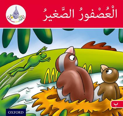 Arabic Club Readers: Red Band: The Small Sparrow [With CD (Audio)] Cover Image