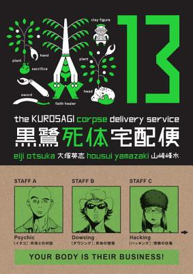 The Kurosagi Corpse Delivery Service, Volume 13 Cover