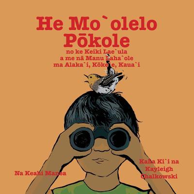 He Mo'olelo Pokole: A short story about the boy Lae'ula and the rare birds at Alaka'i, Koke'e, Kaua'i Cover Image
