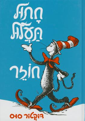 Cat In The Hat Comes Back Cover Image