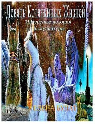Девять Котяткиных Жизне& Cover Image
